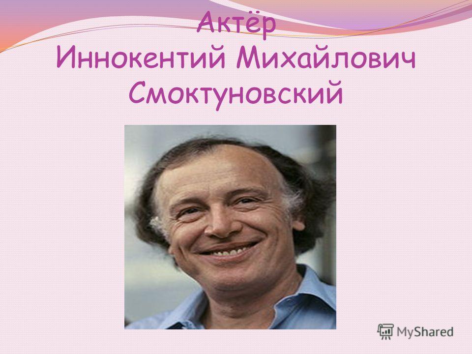 Актёр Иннокентий Михайлович Смоктуновский