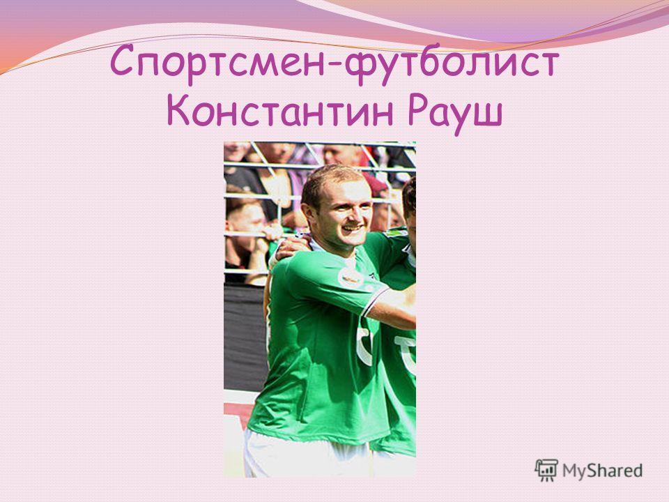 Спортсмен-футболист Константин Рауш