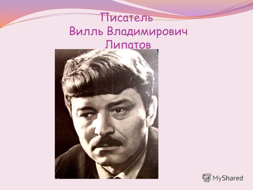 Писатель Вилль Владимирович Липатов