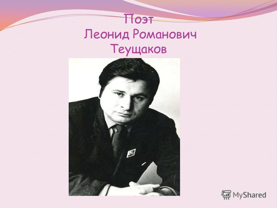 Поэт Леонид Романович Теущаков