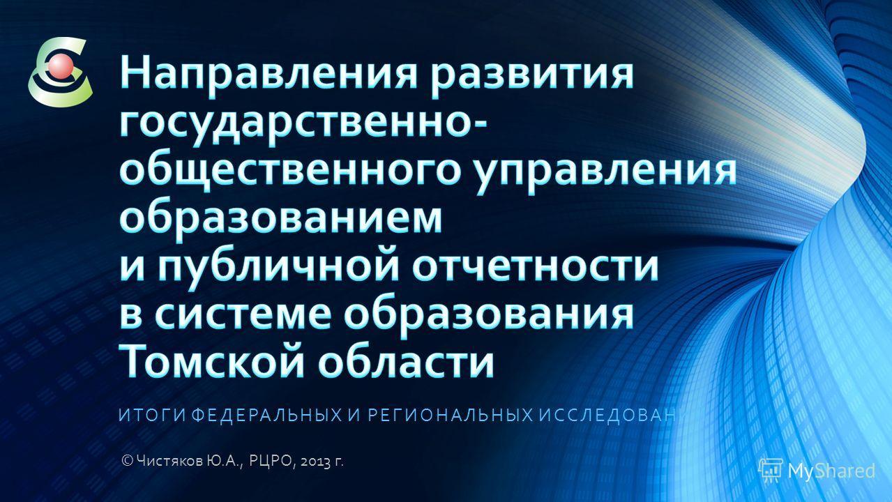 ИТОГИ ФЕДЕРАЛЬНЫХ И РЕГИОНАЛЬНЫХ ИССЛЕДОВАНИЙ © Чистяков Ю.А., РЦРО, 2013 г.