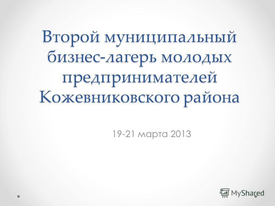 Второй муниципальный бизнес-лагерь молодых предпринимателей Кожевниковского района 19-21 марта 2013
