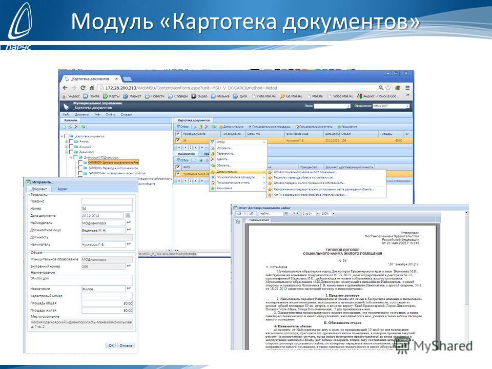 Модуль «Картотека документов»