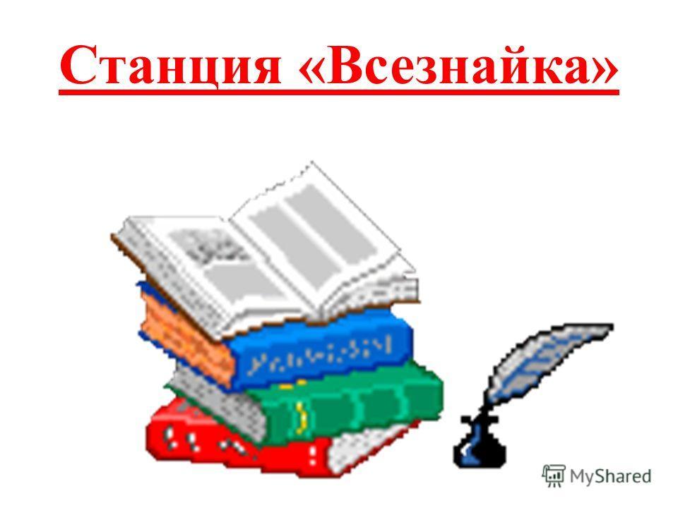 Станция «Всезнайка»