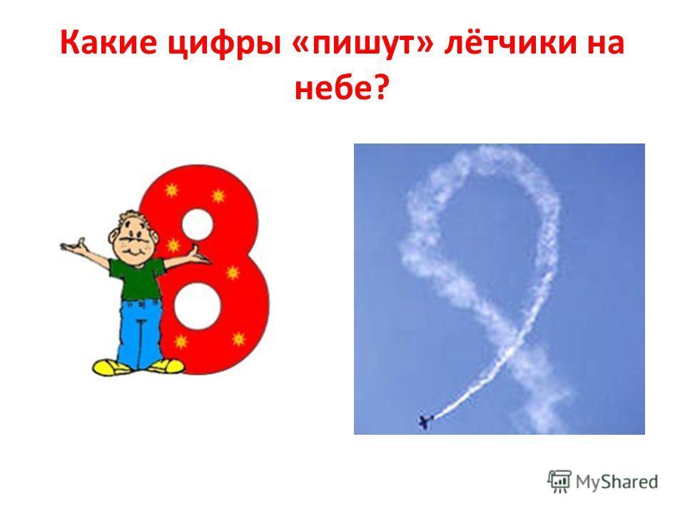 Какие цифры «пишут» лётчики на небе?