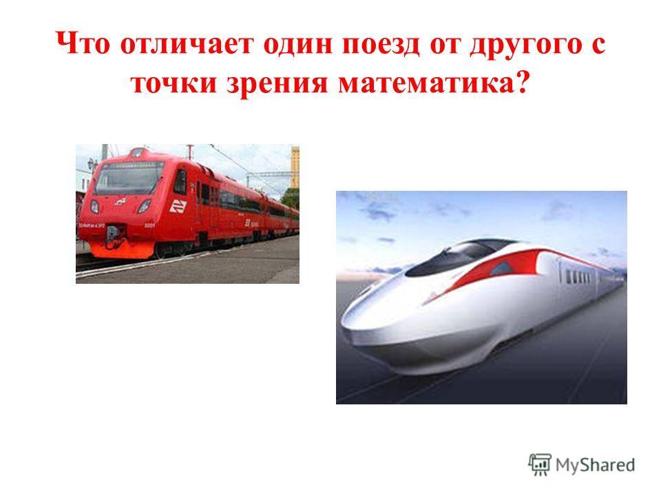 Что отличает один поезд от другого с точки зрения математика?