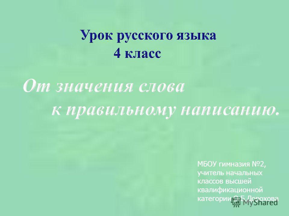 МБОУ гимназия 2, учитель начальных классов высшей квалификационной категории О.Б.Дорохова