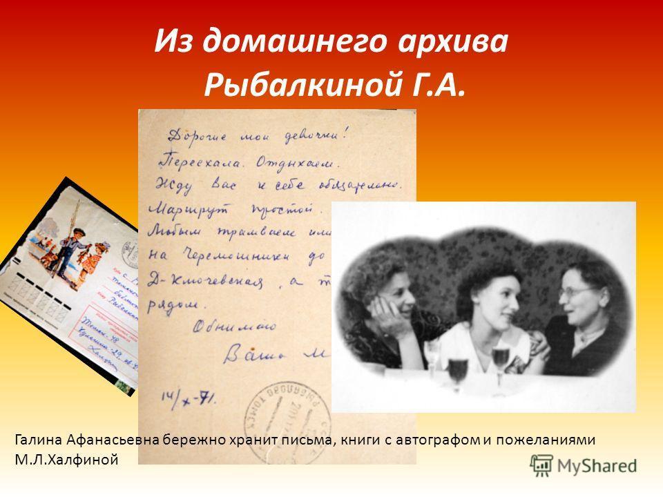 Из домашнего архива Рыбалкиной Г.А. Галина Афанасьевна бережно хранит письма, книги с автографом и пожеланиями М.Л.Халфиной