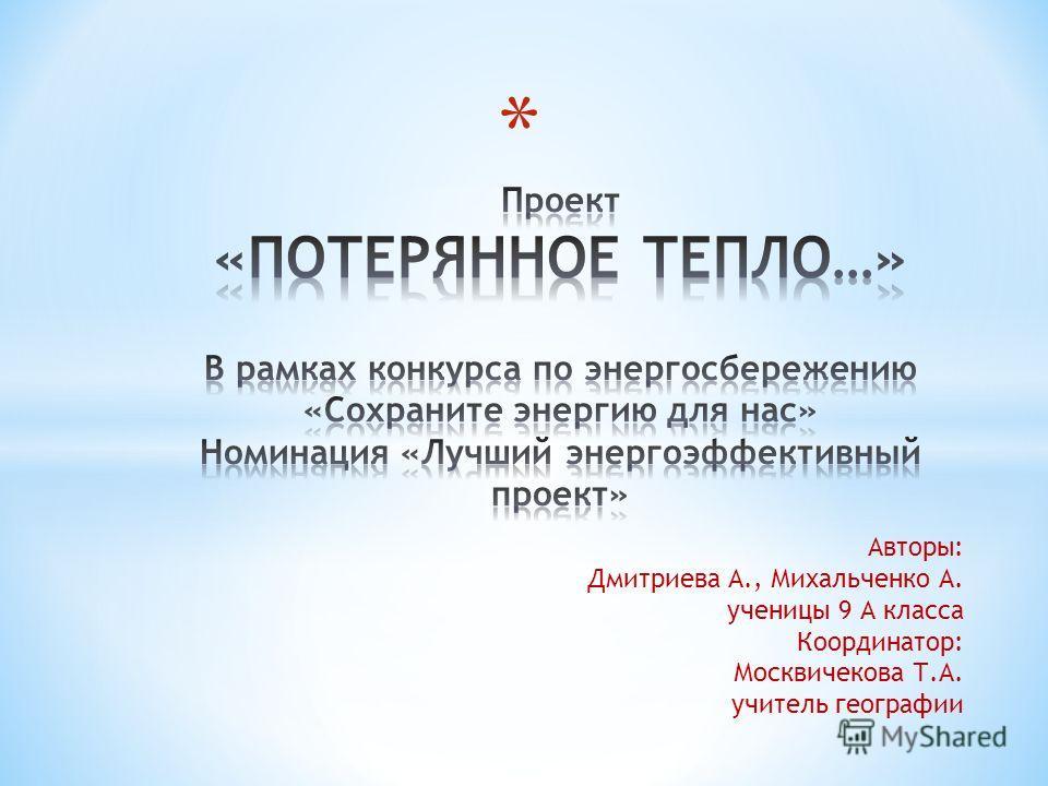 Авторы: Дмитриева А., Михальченко А. ученицы 9 А класса Координатор: Москвичекова Т.А. учитель географии