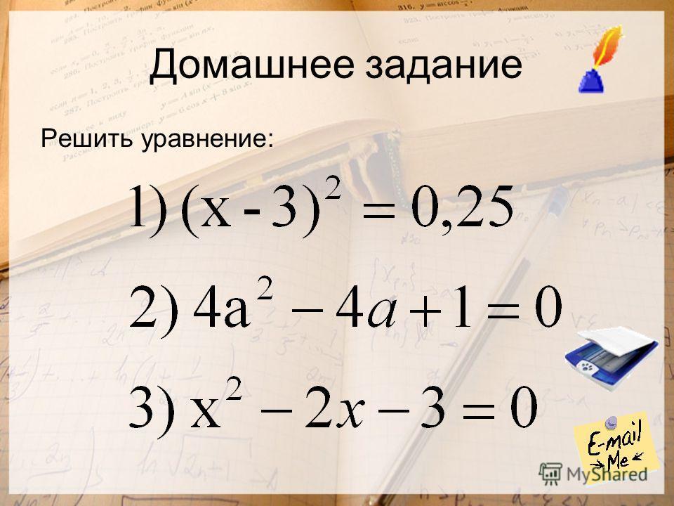 Домашнее задание Решить уравнение: