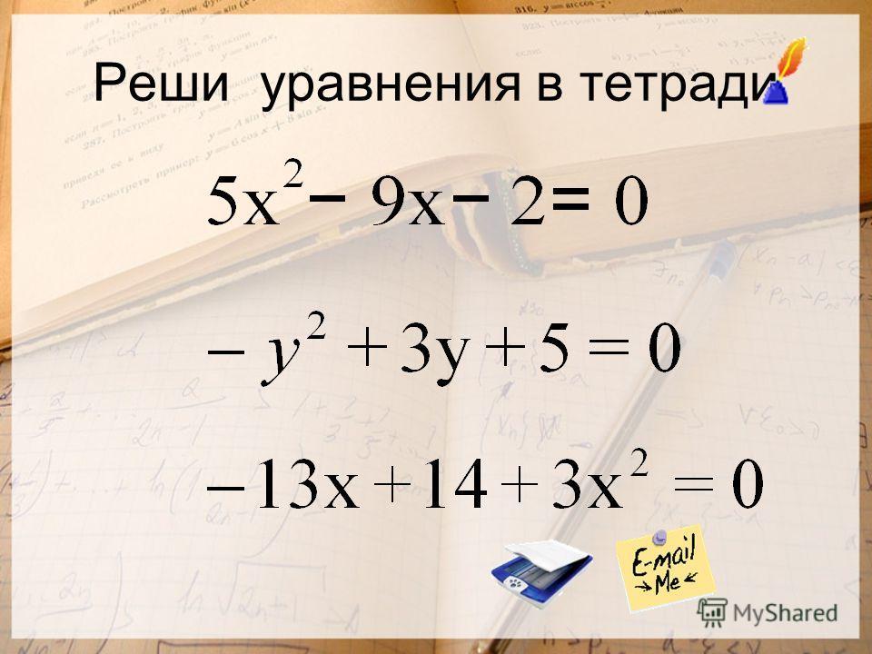Реши уравнения в тетради