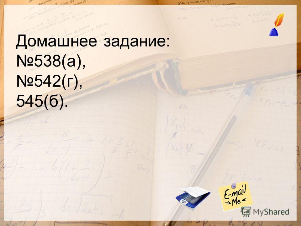 Домашнее задание: 538(а), 542(г), 545(б).