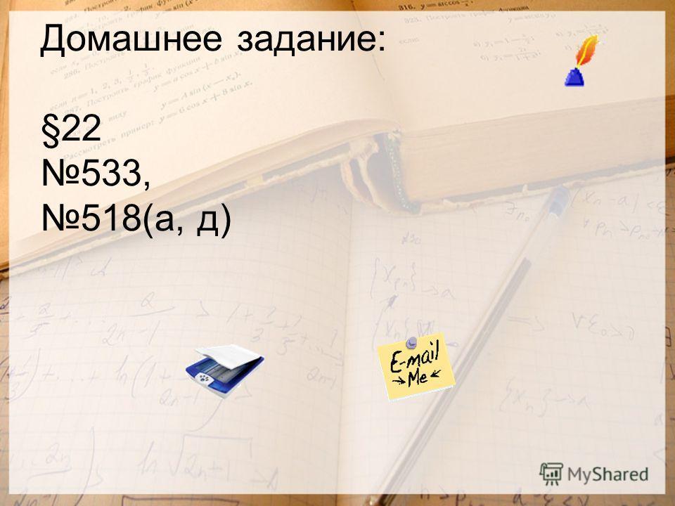 Домашнее задание: §22 533, 518(а, д)