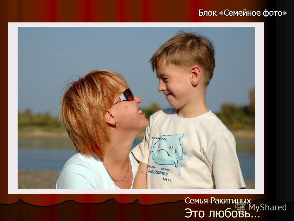 Семья Ракитиных Это любовь… Блок «Семейное фото»