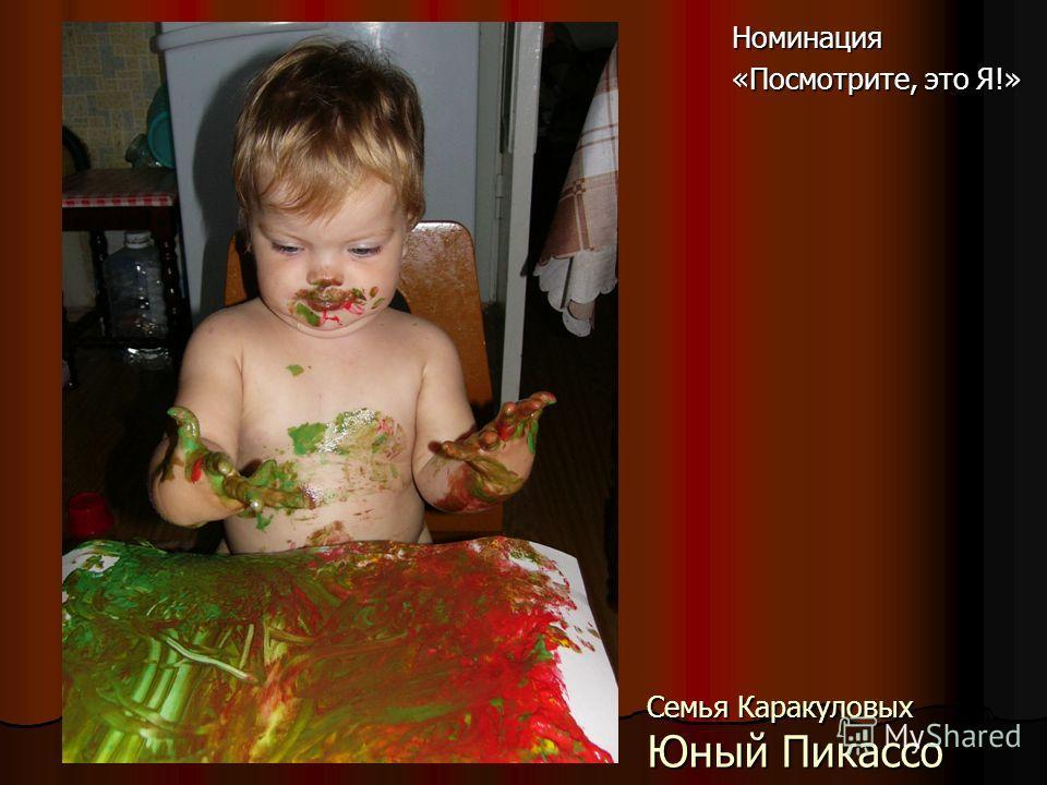 Семья Каракуловых Юный Пикассо Номинация «Посмотрите, это Я!»