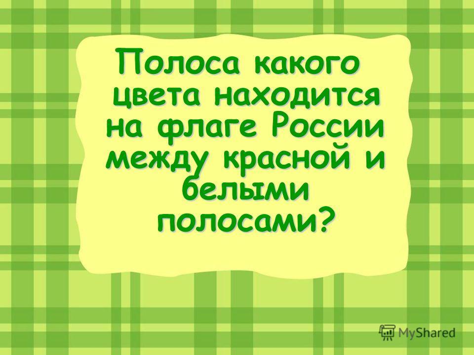 Полоса какого цвета находится на флаге России между красной и белыми полосами?