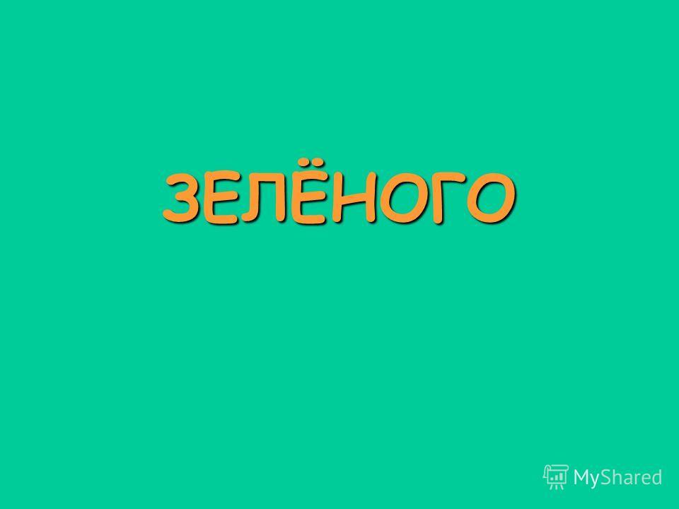 ЗЕЛЁНОГО