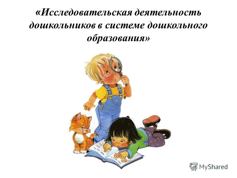 « Исследовательская деятельность дошкольников в системе дошкольного образования»