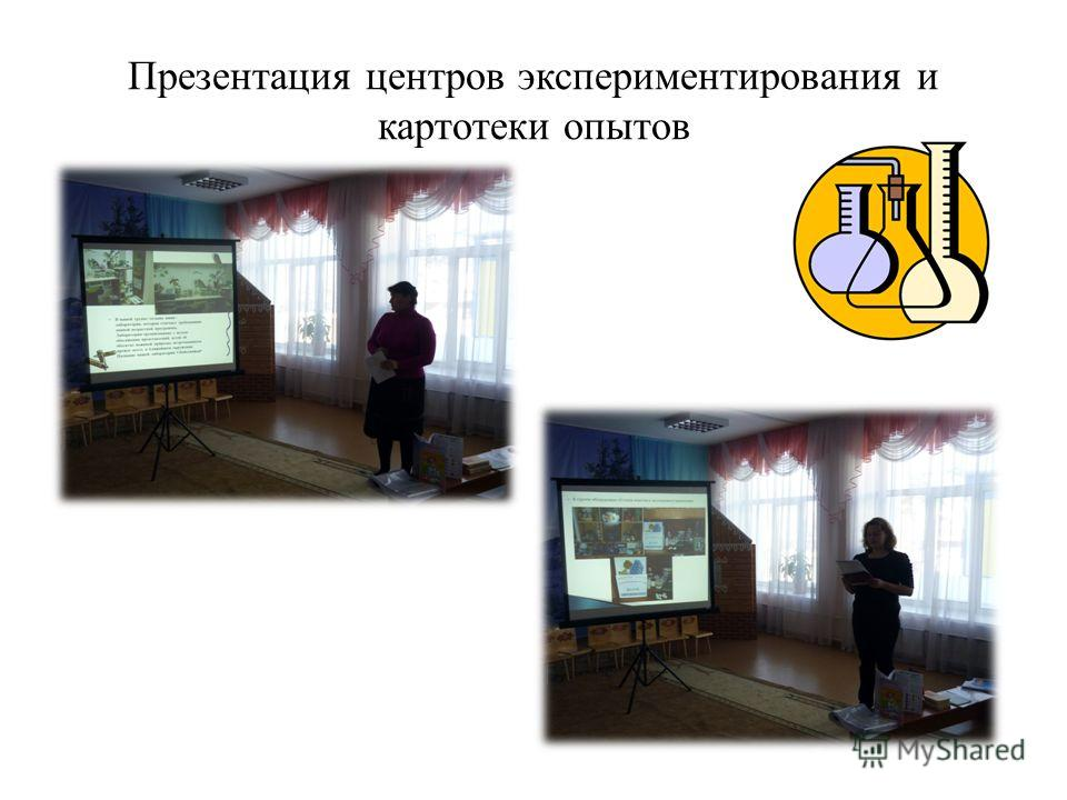 Презентация центров экспериментирования и картотеки опытов