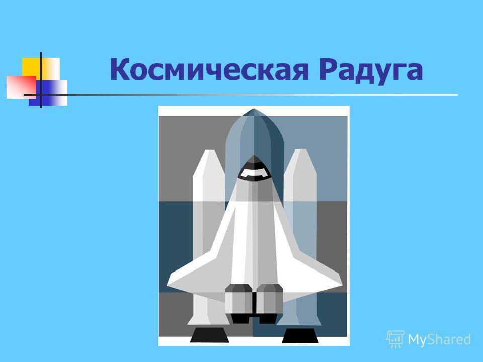 Космическая Радуга