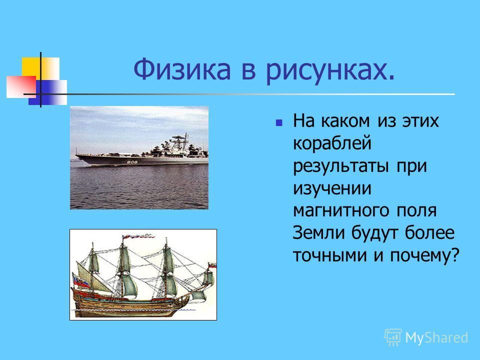 Физика в рисунках. На каком из этих кораблей результаты при изучении магнитного поля Земли будут более точными и почему?