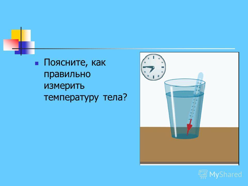Поясните, как правильно измерить температуру тела?