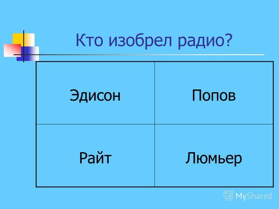 Кто изобрел радио? ЭдисонПопов РайтЛюмьер