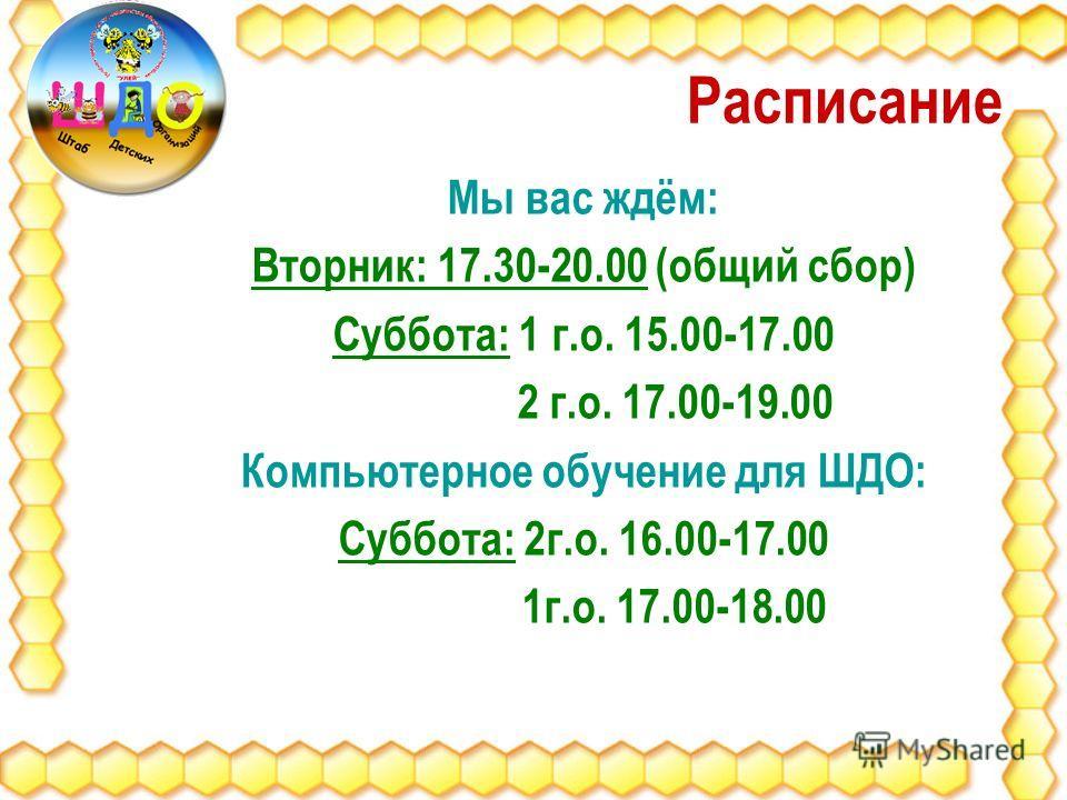 Расписание Мы вас ждём: Вторник: 17.30-20.00 (общий сбор) Суббота: 1 г.о. 15.00-17.00 2 г.о. 17.00-19.00 Компьютерное обучение для ШДО: Суббота: 2г.о. 16.00-17.00 1г.о. 17.00-18.00