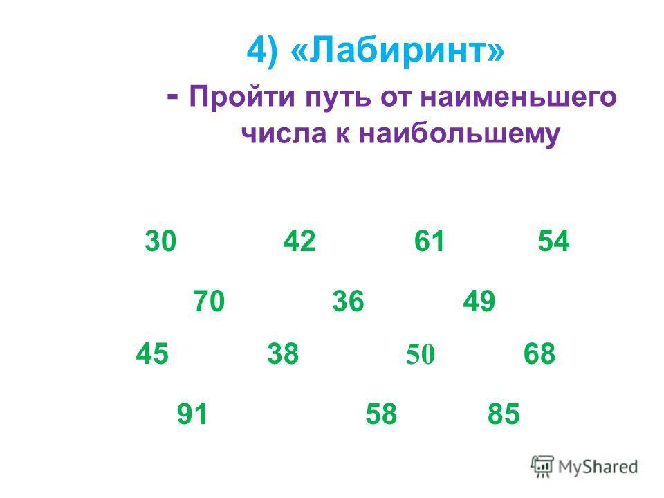 4) «Лабиринт» - Пройти путь от наименьшего числа к наибольшему 30 42 61 54 70 36 49 45 38 50 68 91 58 85