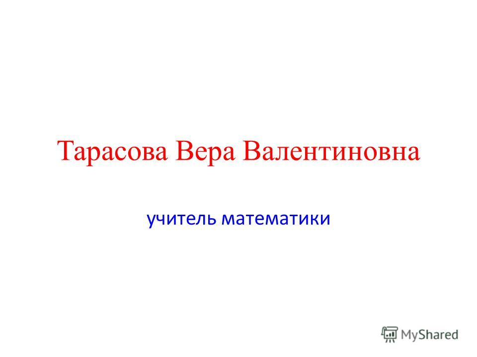 Тарасова Вера Валентиновна учитель математики