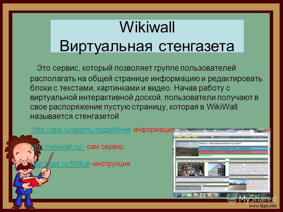 Это сервис, который позволяет группе пользователей располагать на общей странице информацию и редактировать блоки с текстами, картинками и видео. Начав работу с виртуальной интерактивной доской, пользователи получают в свое распоряжение пустую страни