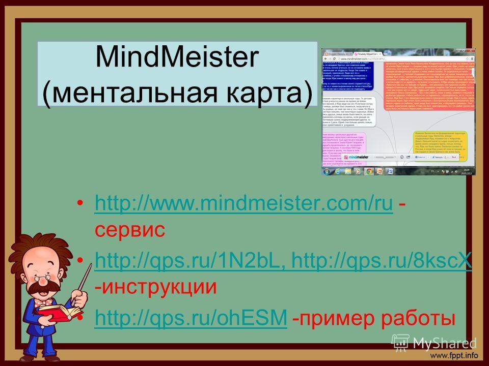 http://www.mindmeister.com/ru - сервисhttp://www.mindmeister.com/ru http://qps.ru/1N2bL, http://qps.ru/8kscX -инструкцииhttp://qps.ru/1N2bL, http://qps.ru/8kscX http://qps.ru/ohESM -пример работыhttp://qps.ru/ohESM MindMeister (ментальная карта)