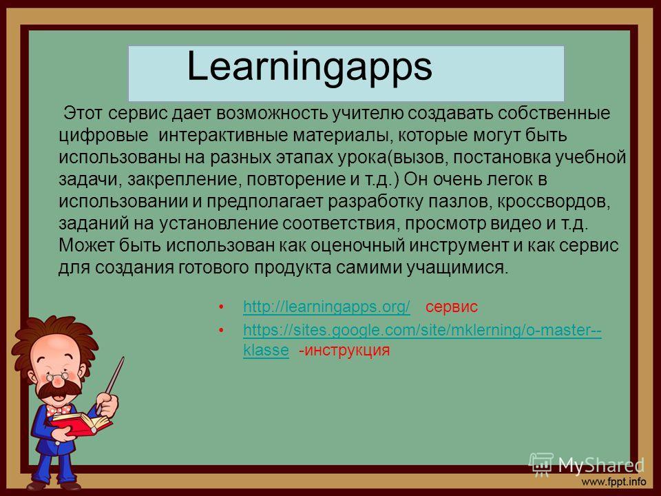 http://learningapps.org/ сервисhttp://learningapps.org/ https://sites.google.com/site/mklerning/o-master-- klasse -инструкцияhttps://sites.google.com/site/mklerning/o-master-- klasse Этот сервис дает возможность учителю создавать собственные цифровые