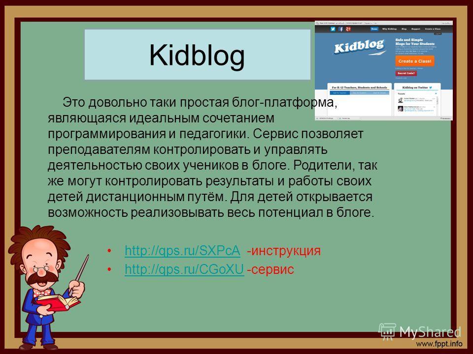 http://qps.ru/SXPcA -инструкцияhttp://qps.ru/SXPcA http://qps.ru/CGoXU -сервисhttp://qps.ru/CGoXU Это довольно таки простая блог-платформа, являющаяся идеальным сочетанием программирования и педагогики. Сервис позволяет преподавателям контролировать