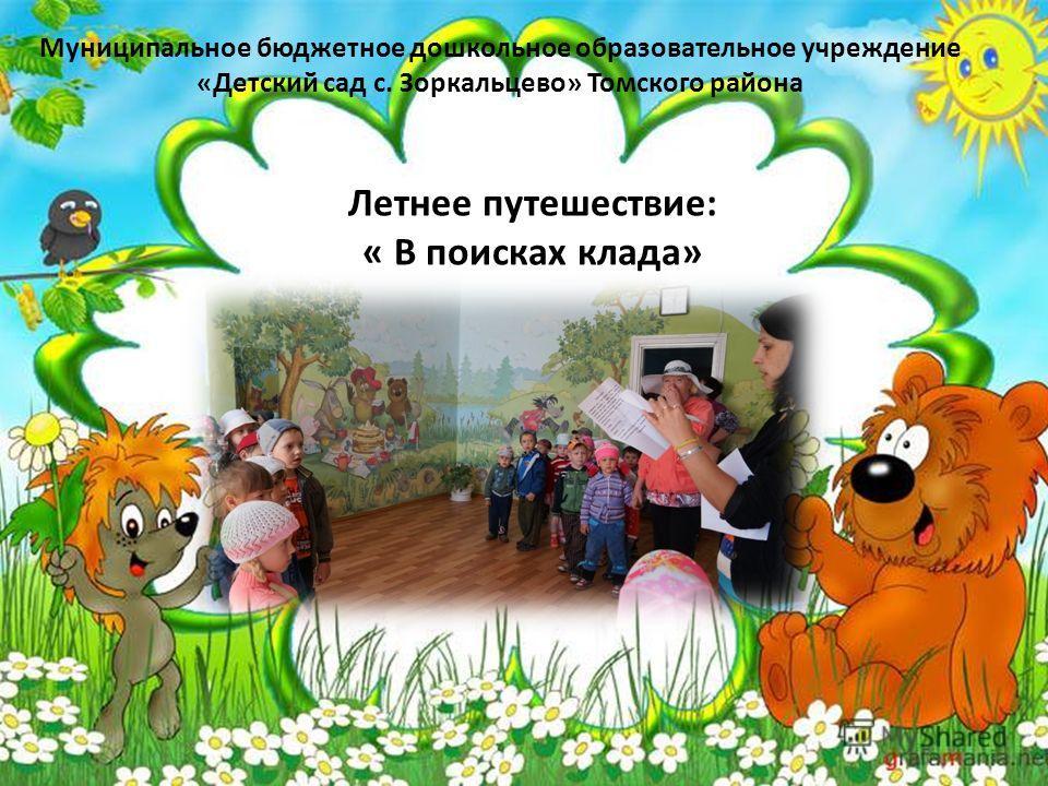 Муниципальное бюджетное дошкольное образовательное учреждение «Детский сад с. Зоркальцево» Томского района Летнее путешествие: « В поисках клада»