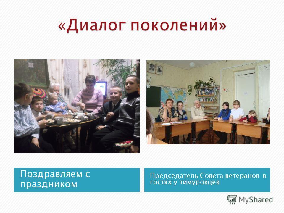 Поздравляем с праздником Председатель Совета ветеранов в гостях у тимуровцев