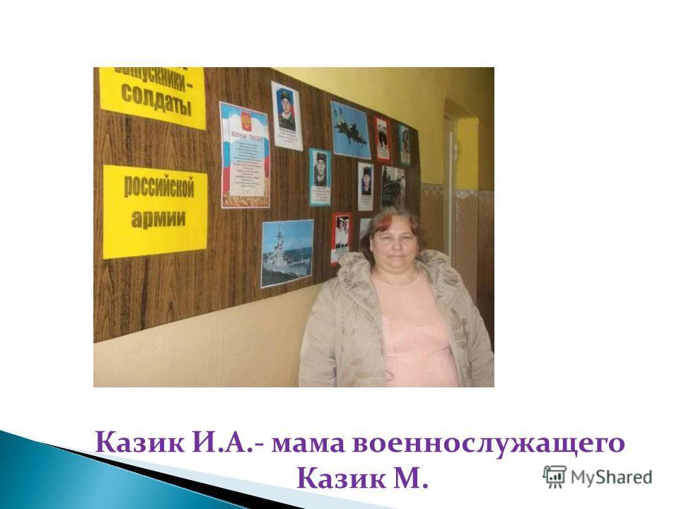 Казик И.А.- мама военнослужащего Казик М.