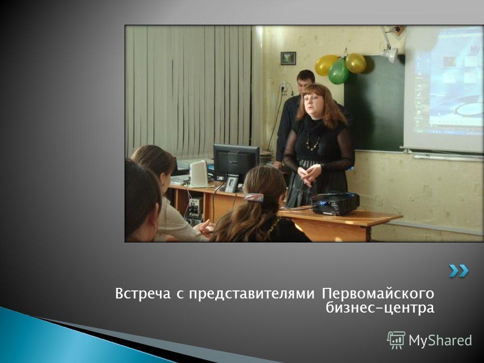 Встреча с представителями Первомайского бизнес-центра