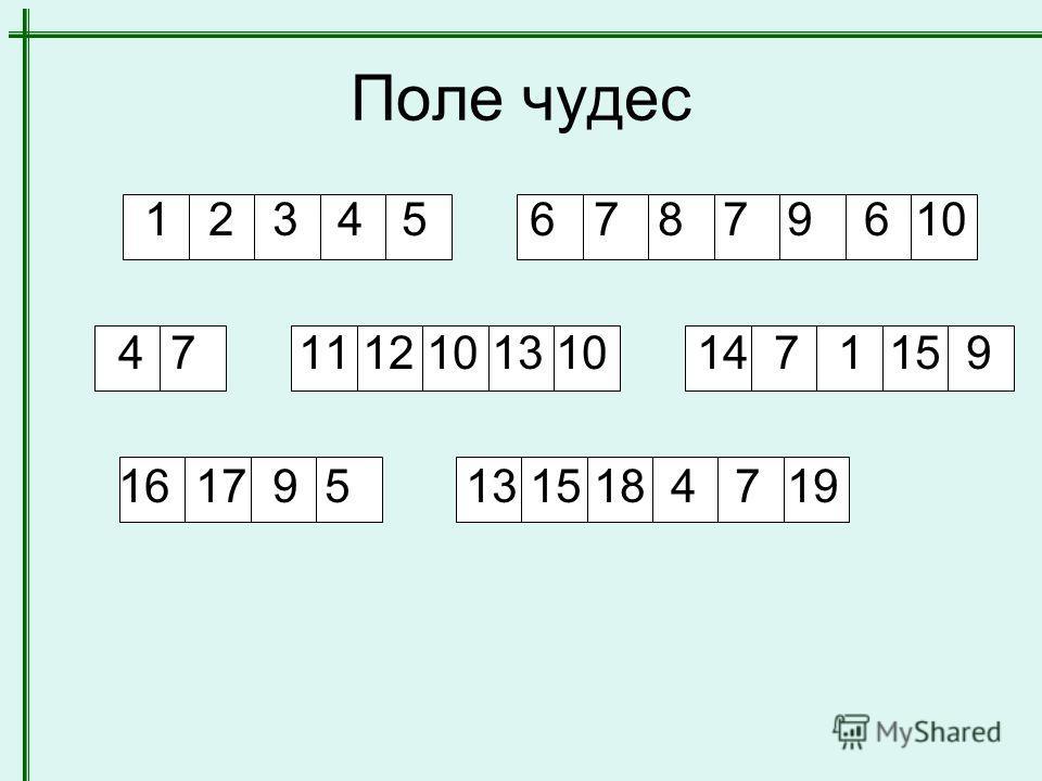 Поле чудес 1 2 3 4 5 6 7 8 7 9 6 10 4 7 11 12 10 13 10 14 7 1 15 9 16 17 9 5 13 15 18 4 7 19