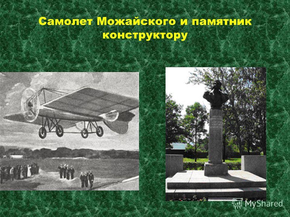 Самолет Можайского и памятник конструктору