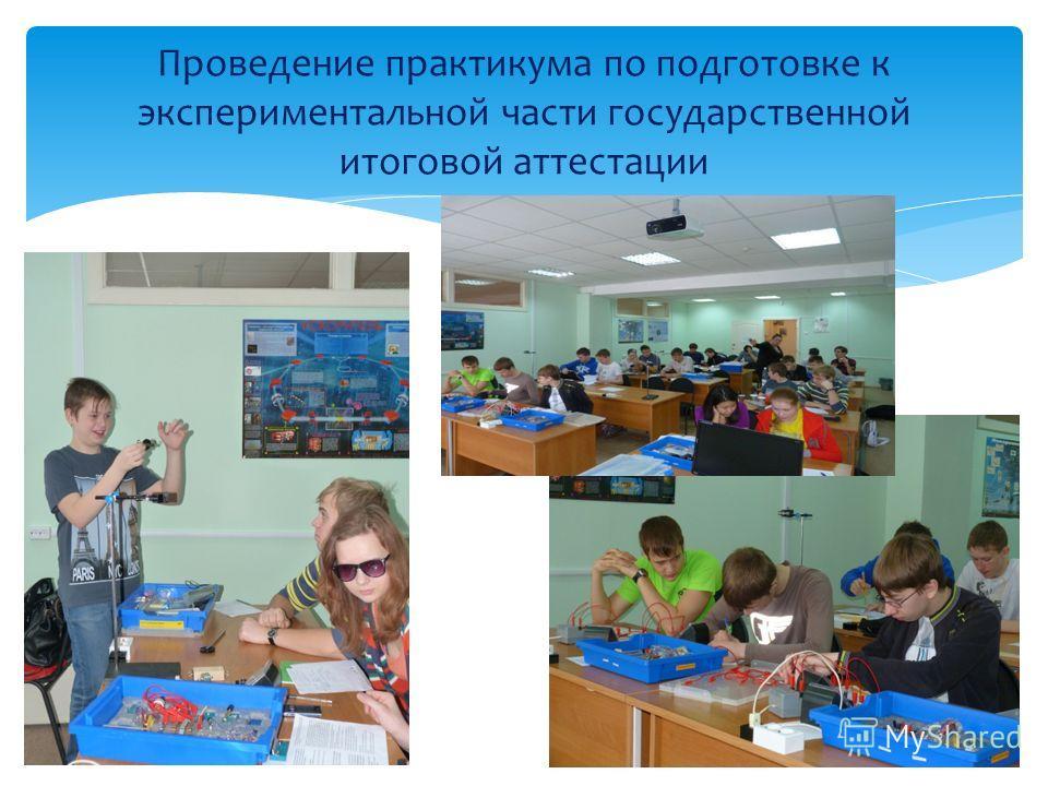 Проведение практикума по подготовке к экспериментальной части государственной итоговой аттестации