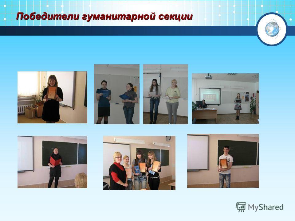 Победители гуманитарной секции