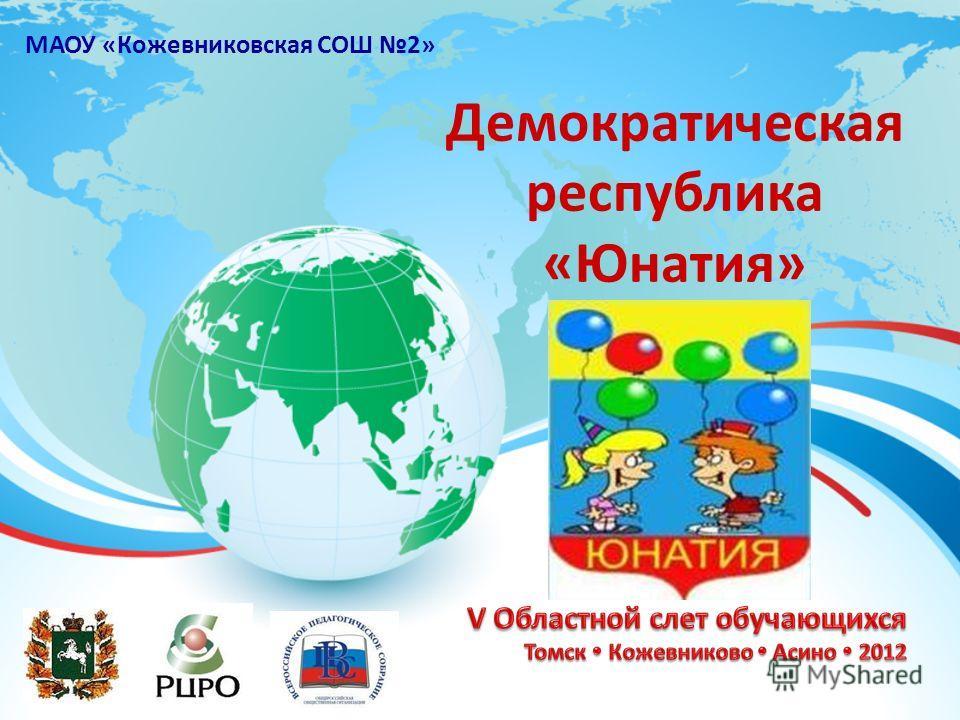 МАОУ «Кожевниковская СОШ 2» Демократическая республика «Юнатия»