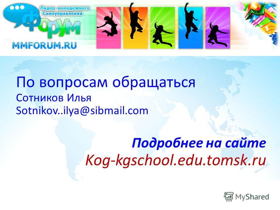 По вопросам обращаться Сотников Илья Sotnikov..ilya@sibmail.com Подробнее на сайте Kog-kgschool.edu.tomsk.ru