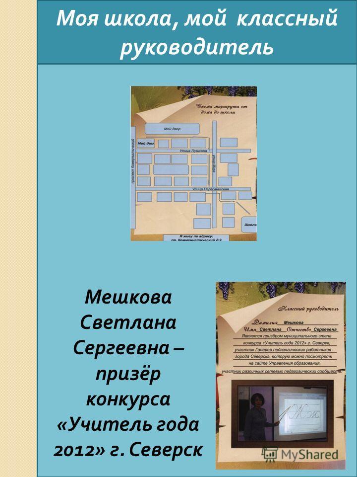 Моя школа, мой классный руководитель Мешкова Светлана Сергеевна – призёр конкурса «Учитель года 2012» г. Северск