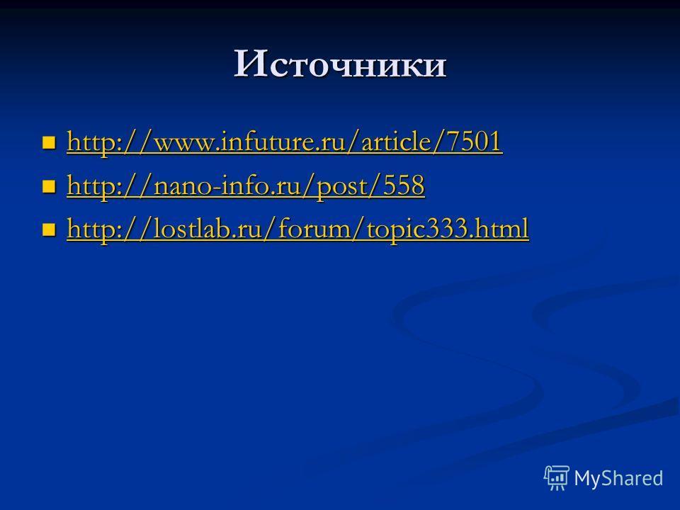 Источники http://www.infuture.ru/article/7501 http://www.infuture.ru/article/7501 http://www.infuture.ru/article/7501 http://nano-info.ru/post/558 http://nano-info.ru/post/558 http://nano-info.ru/post/558 http://lostlab.ru/forum/topic333.html http://