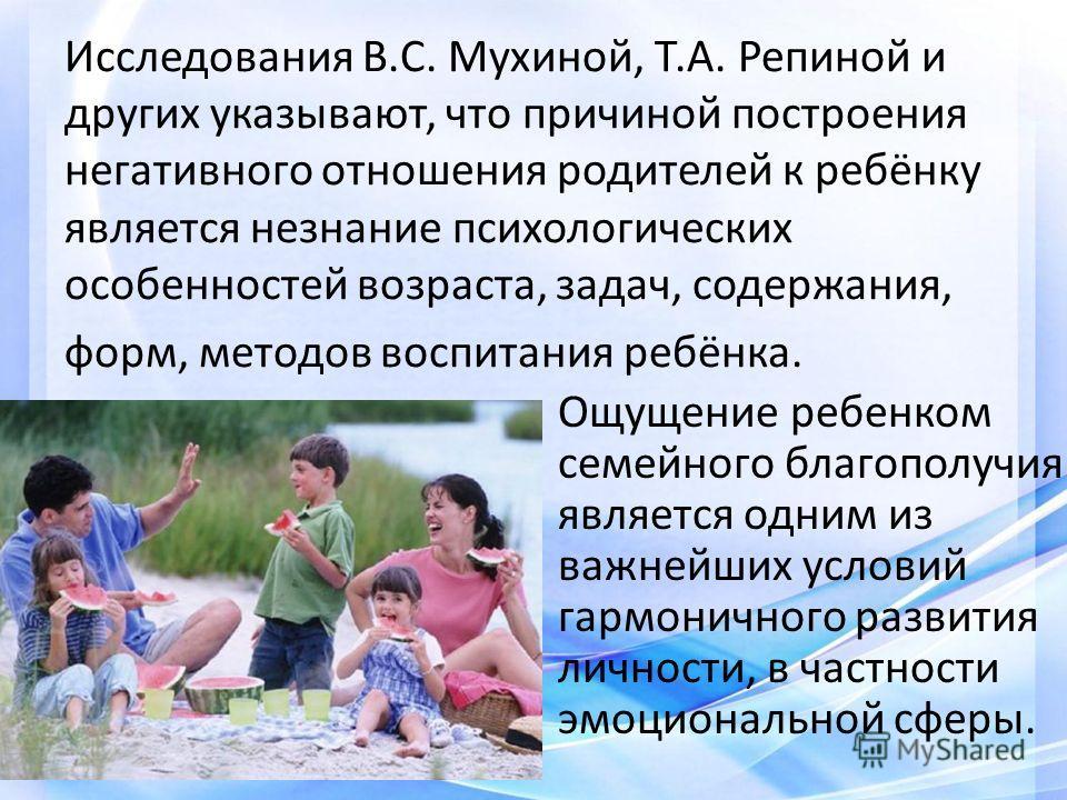 Исследования В.С. Мухиной, Т.А. Репиной и других указывают, что причиной построения негативного отношения родителей к ребёнку является незнание психологических особенностей возраста, задач, содержания, форм, методов воспитания ребёнка. Ощущение ребен