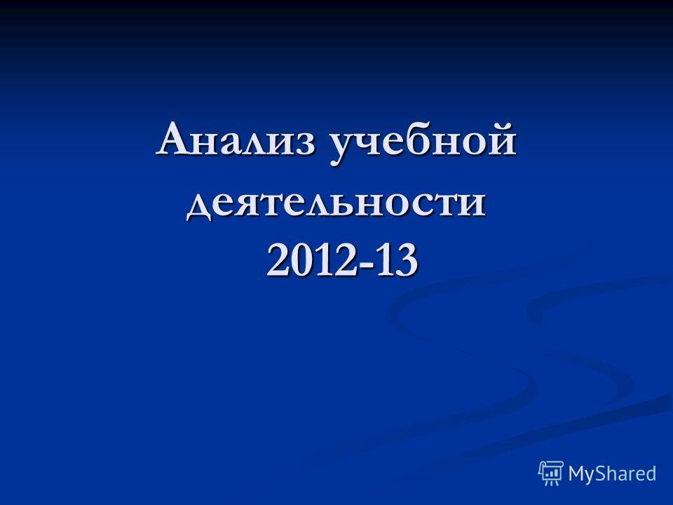 Анализ учебной деятельности 2012-13