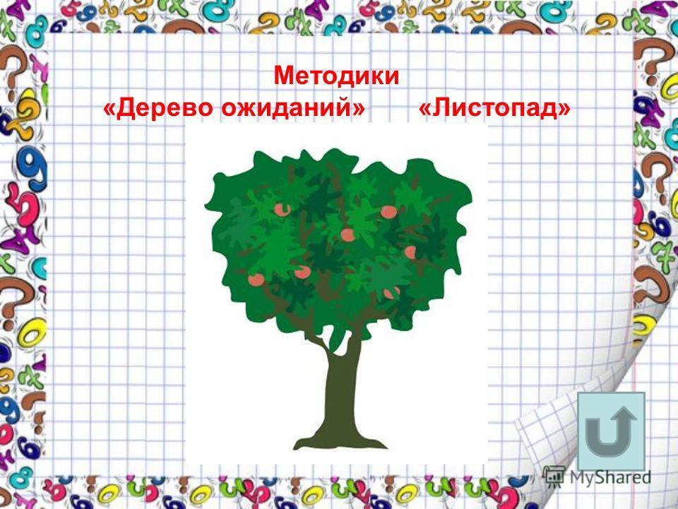 Методики «Дерево ожиданий» «Листопад»