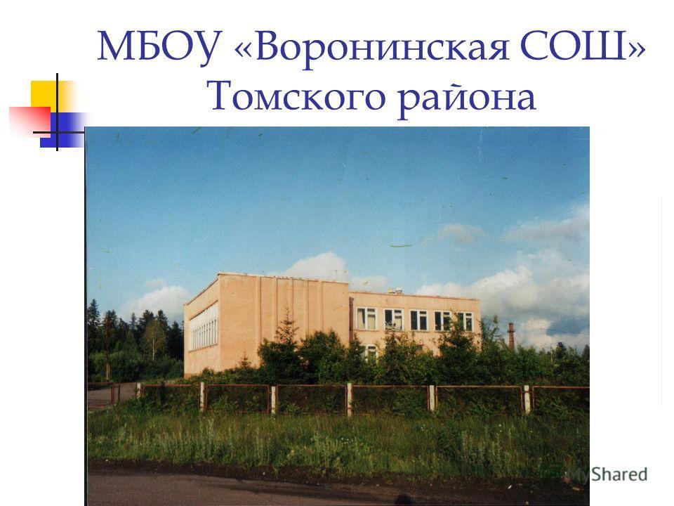 МБОУ «Воронинская СОШ» Томского района